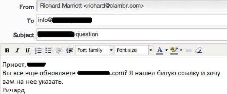 Во-первых, он нашел страницы с битыми ссылками. И отправил авторам этих страниц следующее послание