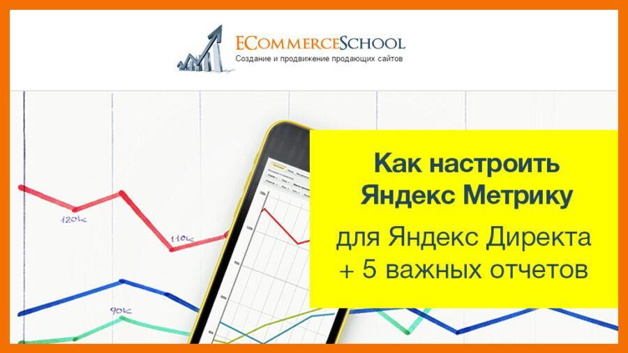 [Руководство] Как настроить Яндекс Метрику для Яндекс Директа + 5 важных отчетов