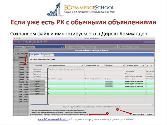 Сохраняем файл и импортируем его в Директ Коммандер