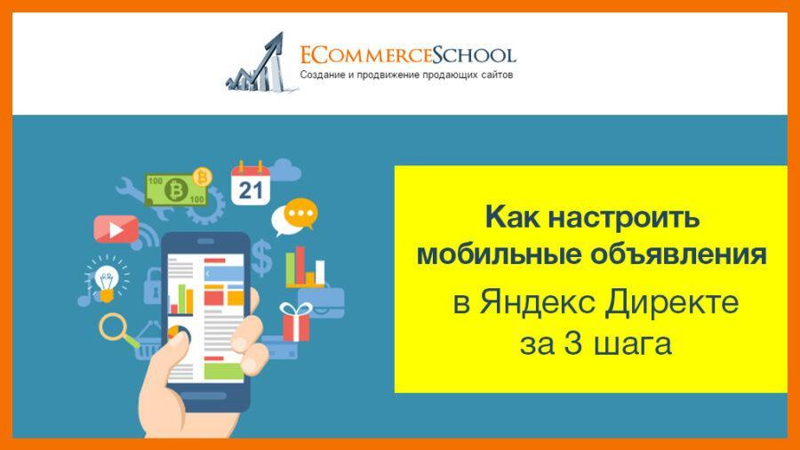 [Руководство] Как настроить мобильные объявления в Яндекс Директе за 3 простых шага