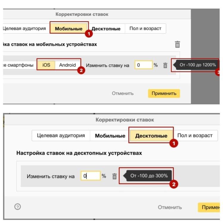 12 февраля 2020 в Яндекс.Директ появилась возможность в пару кликов настраивать корректировки ставок на iOs/Android и ПК