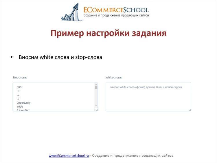 7. Вносим white слова и stop-слова