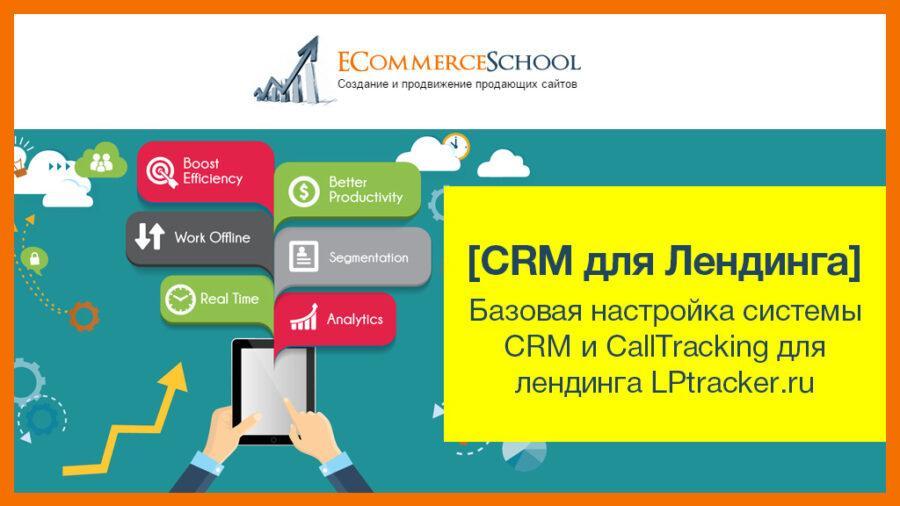 [CRM для Лендинга] Базовая настройка системы CRM и CallTracking на примере LPtracker