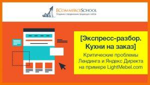 [Экспресс-разбор] Критические проблемы Лендинга и Яндекс Директа в нише Кухни на заказ LightMebel.com