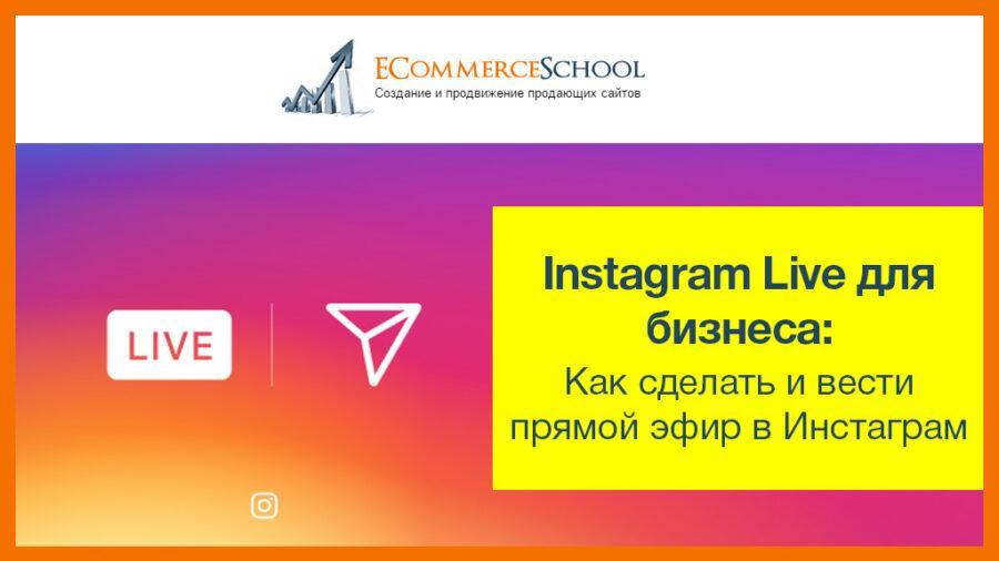 Instagram Live для бизнеса: как сделать и вести прямой эфир (трансляцию) в Инстаграм