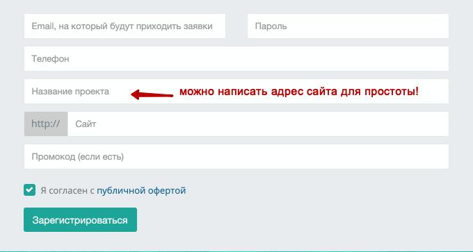 Заполняете простую понятную форму регистрации