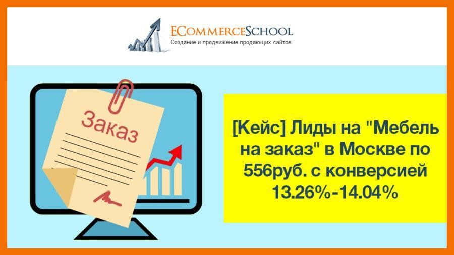 """[Кейс] Лиды на """"Мебель на заказ"""" в Москве по 556руб. с конверсией 13.26%-14.04%"""