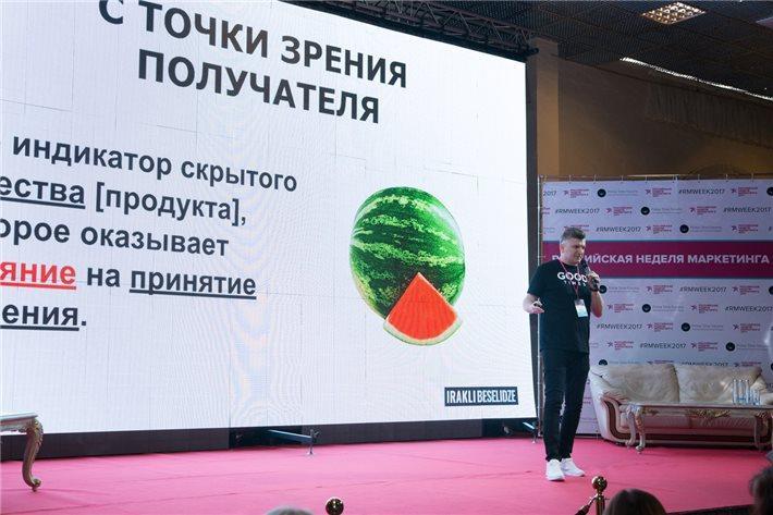 Российская Неделя Маркетинга - Фото 1