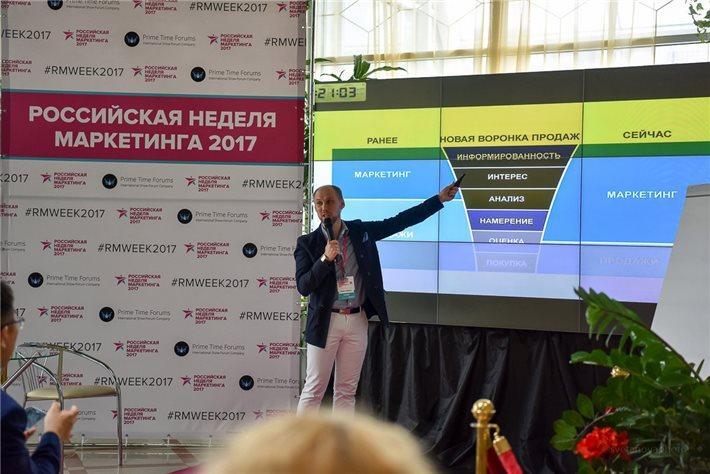 Российская Неделя Маркетинга - Фото 4