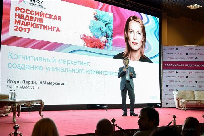 Российская Неделя Маркетинга - Фото 8