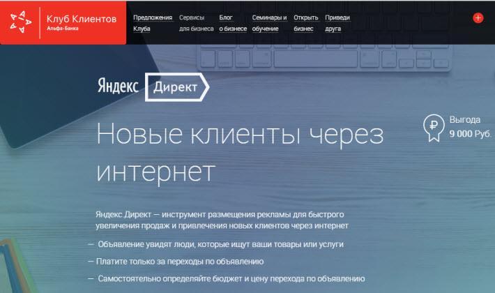 Промокод на Яндекс Директ от Альфа банк