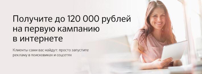 Получите до 120 000 рублей от Сбербанка на первую кампанию в интернете