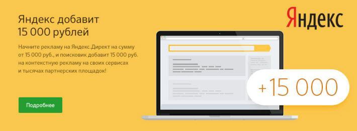 Купон на Яндекс Директ от Сбербанка