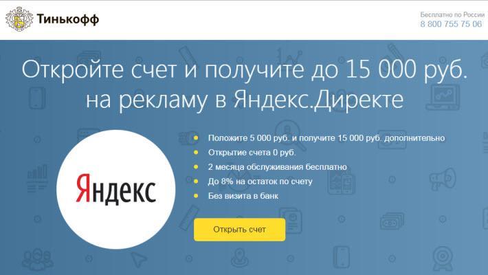 Купон на Яндекс Директ от Тинькофф банка