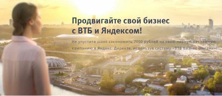 Промокод от ВТБ 24