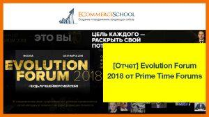 [Отчет за 2 дня] Evolution Forum 2018 от Prime Time Forums