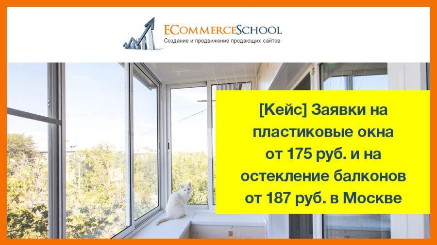 [Кейс] Заявки на пластиковые окна от 175 руб. и на остекление балконов от 187 руб. в Москве