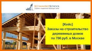 [Кейс] Заказы на строительство деревянных домов по 786 руб. в Москве