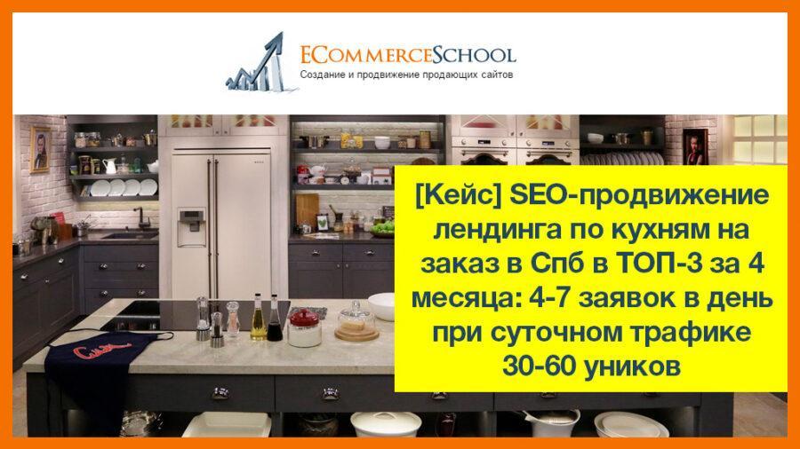 [Кейс] SEO-продвижение лендинга по кухням на заказ в Спб в ТОП-3 за 4 месяца: 4-7 заявок в день при суточном трафике 30-60 уников