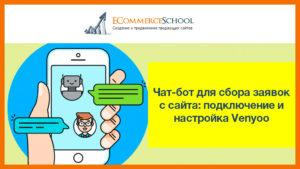 Чат-бот для сбора заявок с сайта: подключение и настройка Venyoo