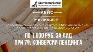 [Кейс] 11 лидов на комплексный ремонт квартир в Москве за 2 недели после старта с ПОИСКа Яндекс.Директа по 1.500 руб. за лид при 7% конверсии лендинга