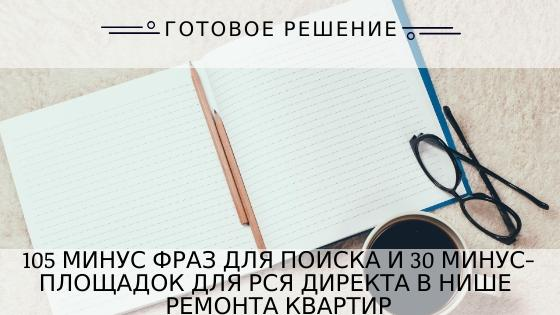 105 минус фраз для ПОИСКа и 30 минус-площадок для РСЯ Директа в нише Ремонта квартир