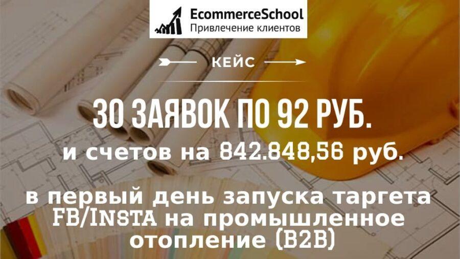 [Кейс] 30 заявок по 92 руб. и счетов на 842.848,56 руб. в первый день запуска таргета FB/Insta на промышленное отопление (B2B)