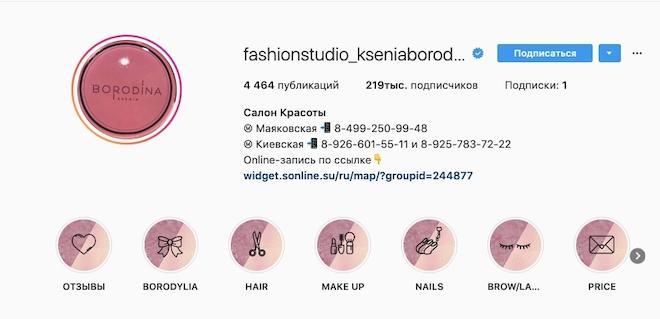 Fashion Studio Ксении Бородиной