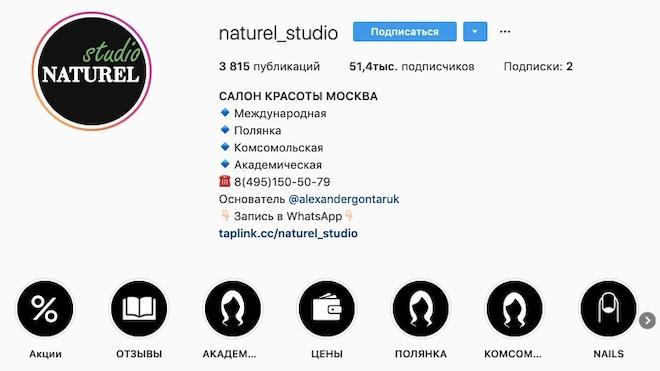 Салон красоты Naturel Studio