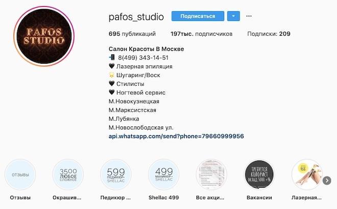 Салон Красоты Pafos Studio
