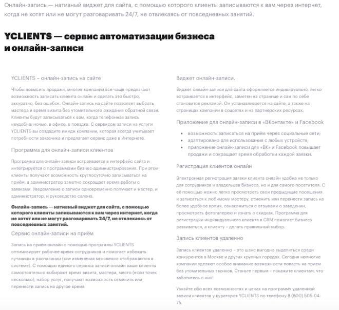 YCLIENTS — сервис автоматизации бизнеса и онлайн-записи