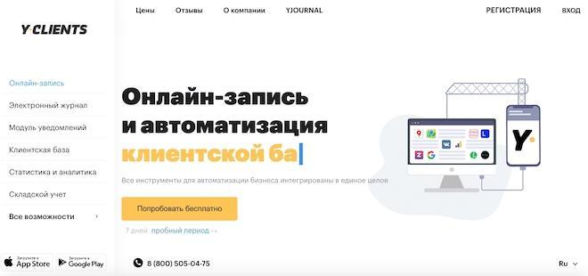YCLIENTS - онлайн-запись и автоматизация сферы услуг