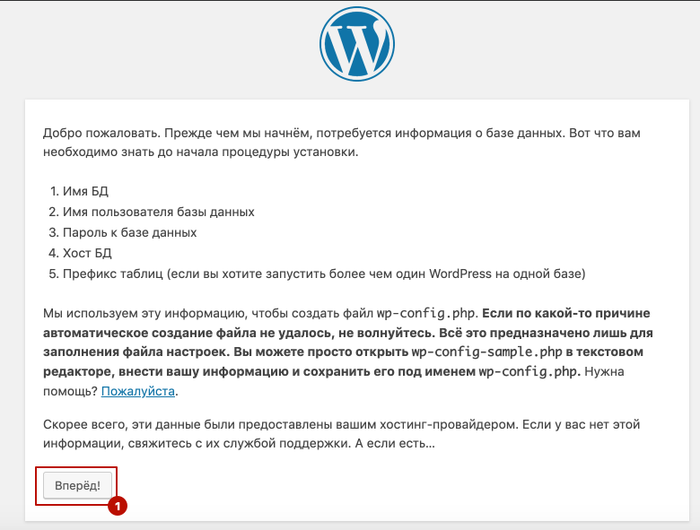 Шаг 13. Заходим на наш сайт и устанавливаем WordPress