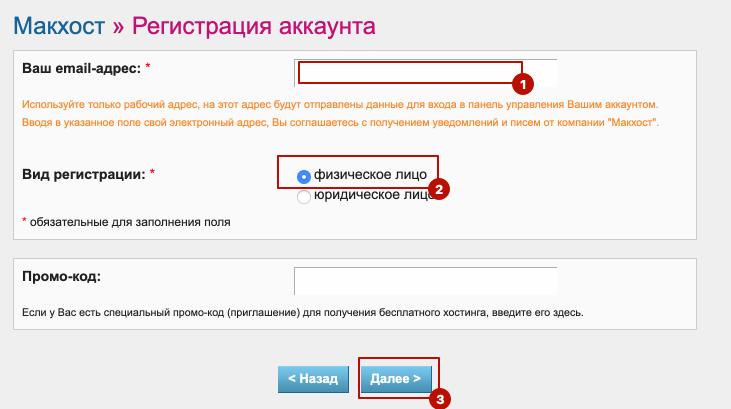 Шаг 3. Регистрируйте аккаунт