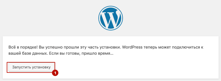 Шаг 13. Заходим на наш сайт и устанавливаем WordPress-4