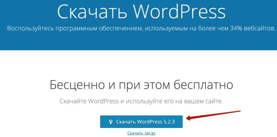 Шаг 9. Скачиваем WordPress для поднятия сайта