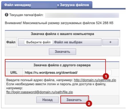 Шаг 10. Загружаем архив на хостинг в папку сайта (Сайты - Файл-менеджер)-3