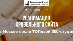 [SEO-кейс] Реанимация кровельного сайта в Москве после ТОПовой SEO-студии