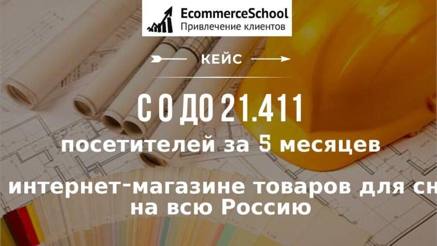 [SEO-кейс] С 0 до 21.411 посетителей за 5 месяцев в интернет-магазине товаров для сна на всю Россию