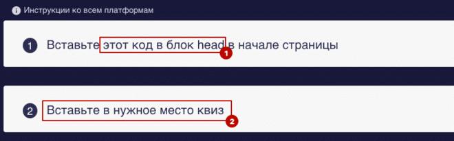 Шаг 11. Размещаем предложенные коды в нужных местах страниц сайта