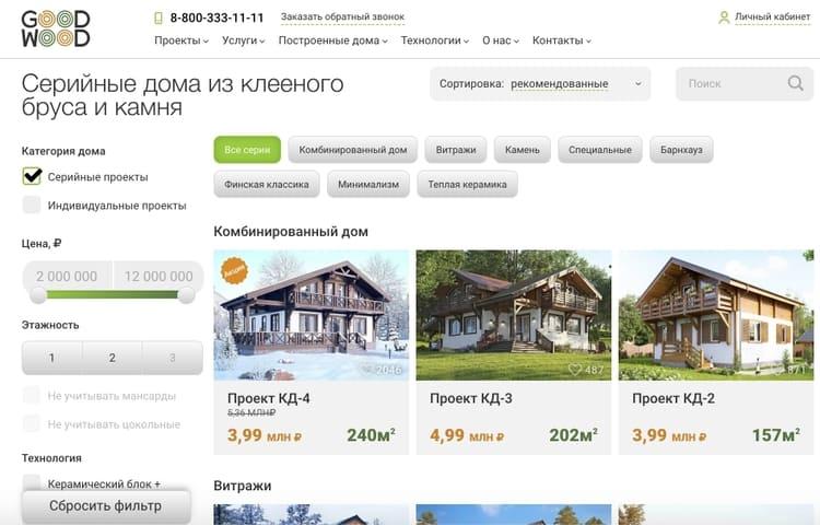 Сайт-каталог по строительству домов - 1