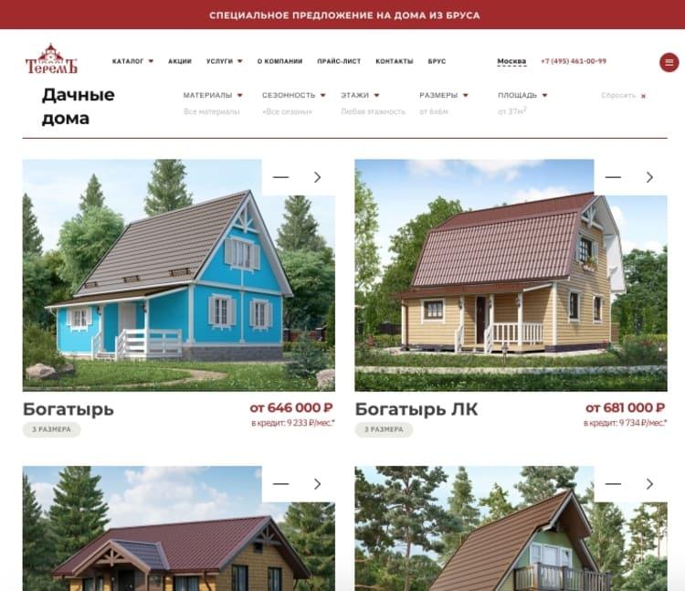 Сайт-каталог по строительству домов - 2