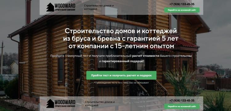 Квизы по строительству домов