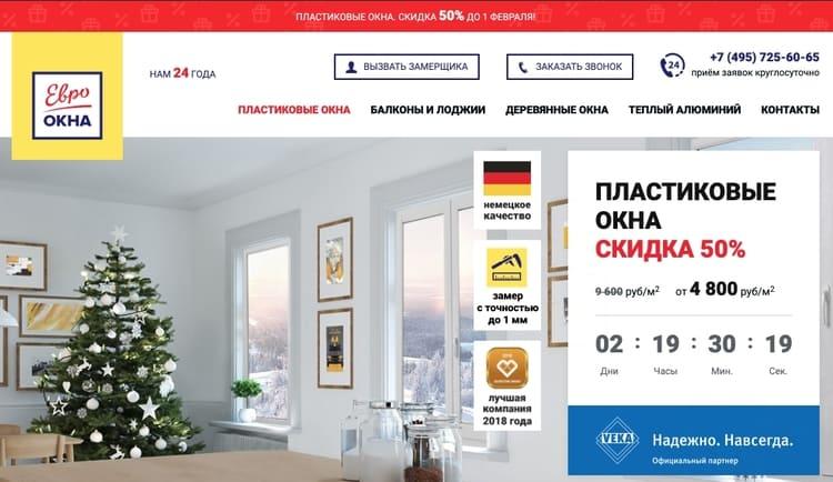 Полноценный лендинг-сайт-каталог по окнам и остеклению-3