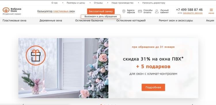 Полноценный лендинг-сайт-каталог по окнам и остеклению-1