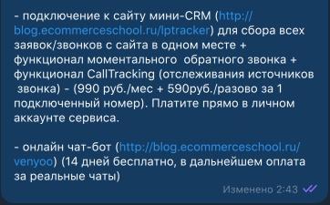 На этом подготовка рекламных кампаний в Яндекс.Директ по детским кроваткам была завершена, можно переходить к запуску и ведению/оптимизации-2