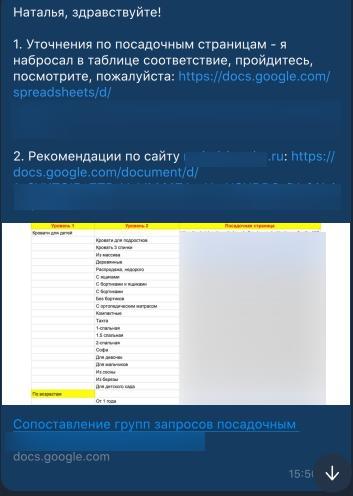 Согласовали посадочные страницы на каждую из полученных групп запросов