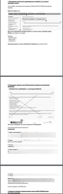Все рекомендации по сайту были предоставлены в формате гугл докс-документа, детально расписаны, включая скриншоты
