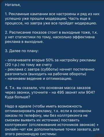 На этом подготовка рекламных кампаний в Яндекс.Директ по детским кроваткам была завершена, можно переходить к запуску и ведению/оптимизации-1