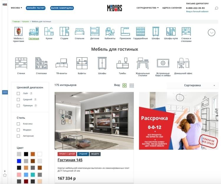 Сайт-каталог мебели - 1